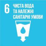 Забезпечення наявності та раціонального використання водних ресурсів і санітарії для всіх