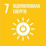 Забезпечення доступу до недорогих, надійних, стійких і сучасних джерел енергії для всіх