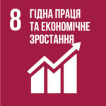 Сприяння поступальному, всеохоплюючому та сталому економічному зростанню, повній і продуктивній зайнятості та гідній праці для всіх