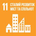 Забезпечення відкритості, безпеки, життєстійкості й екологічної стійкості міст і населених пунктів