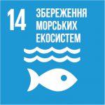 Збереження та раціональне використання океанів, морів і морських ресурсів в інтересах сталого розвитку