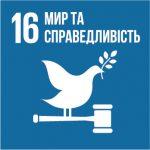 Сприяння побудові миролюбного й відкритого суспільства в інтересах сталого розвитку, забезпечення доступу до правосуддя для всіх і створення ефективних, підзвітних та заснованих на широкій участі інституцій на всіх рівнях