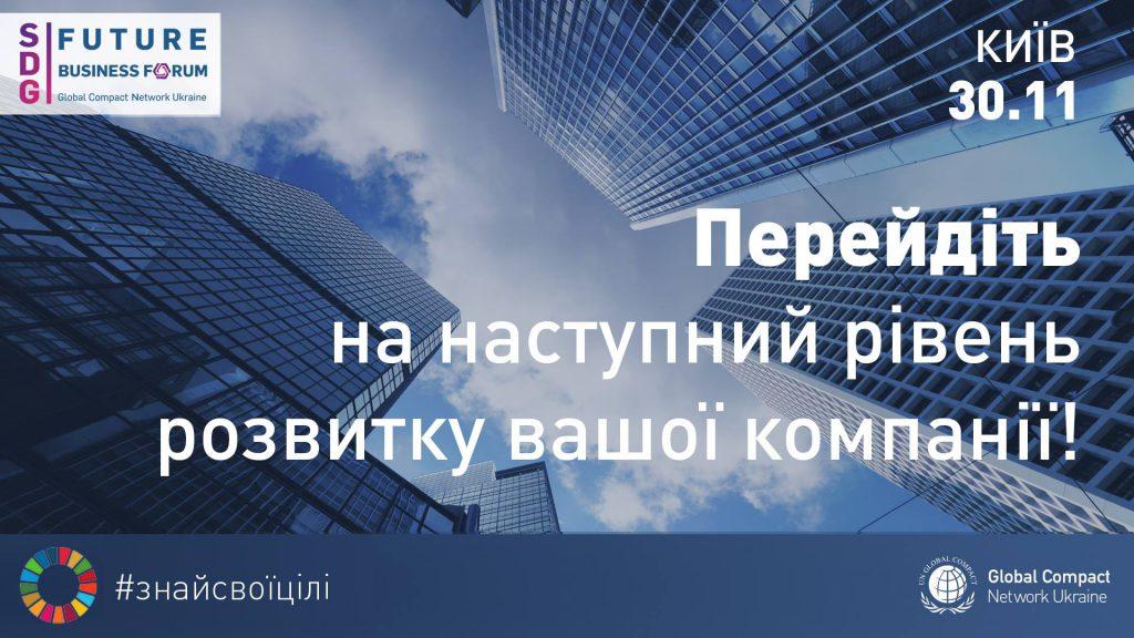 У Києві пройде бізнес-форум для підприємців-новаторів