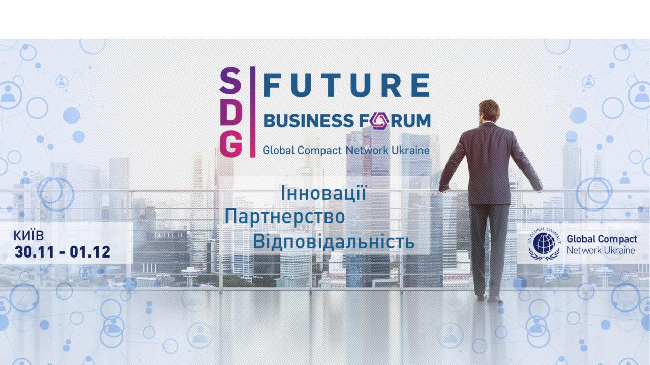 Future Business Forum