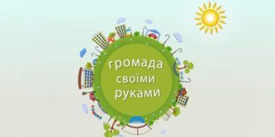 Конкурс міні-грантів «Громада своїми руками» вже у 55 територіальних громадах України!