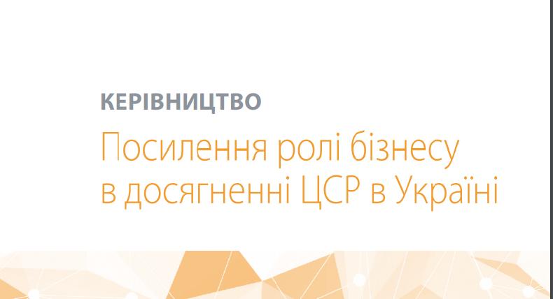 Керівництво: посилення ролі бізнесу в досягненні ЦСР в Україні
