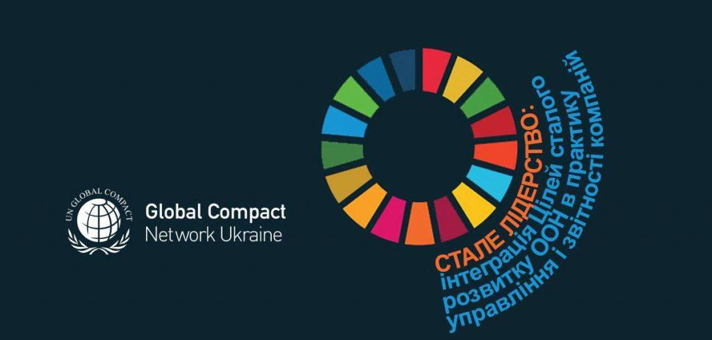 Анонс семінару: Інтеграція ЦСР ООН в практику управління і звітності компаній