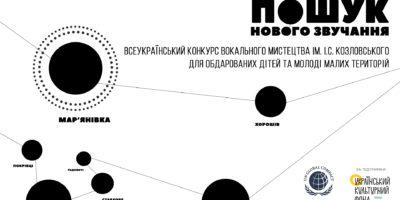 Пошук нового звучання: Міжнародний конкурс вокального мистецтва  імені І.С. Козловського для обдарованих дітей та молоді малих територій