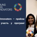 Запрошуємо компанії стати учасником міжнародної програми Young SDG Innovators