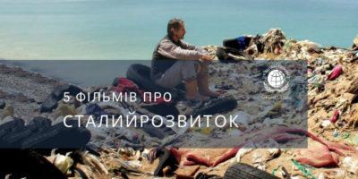 5 документальних фільмів про Цілі сталого розвитку
