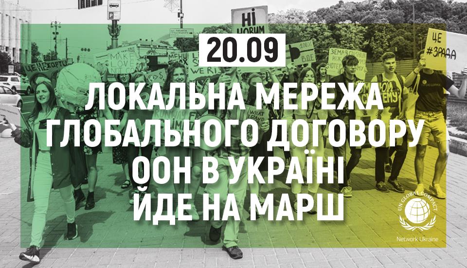 Локальна мережа Глобального договору ООН в Україні приєднується до Міжнародного маршу за клімат