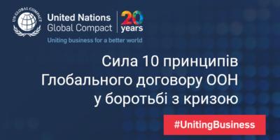 Особливе звернення від Глобального договору ООН