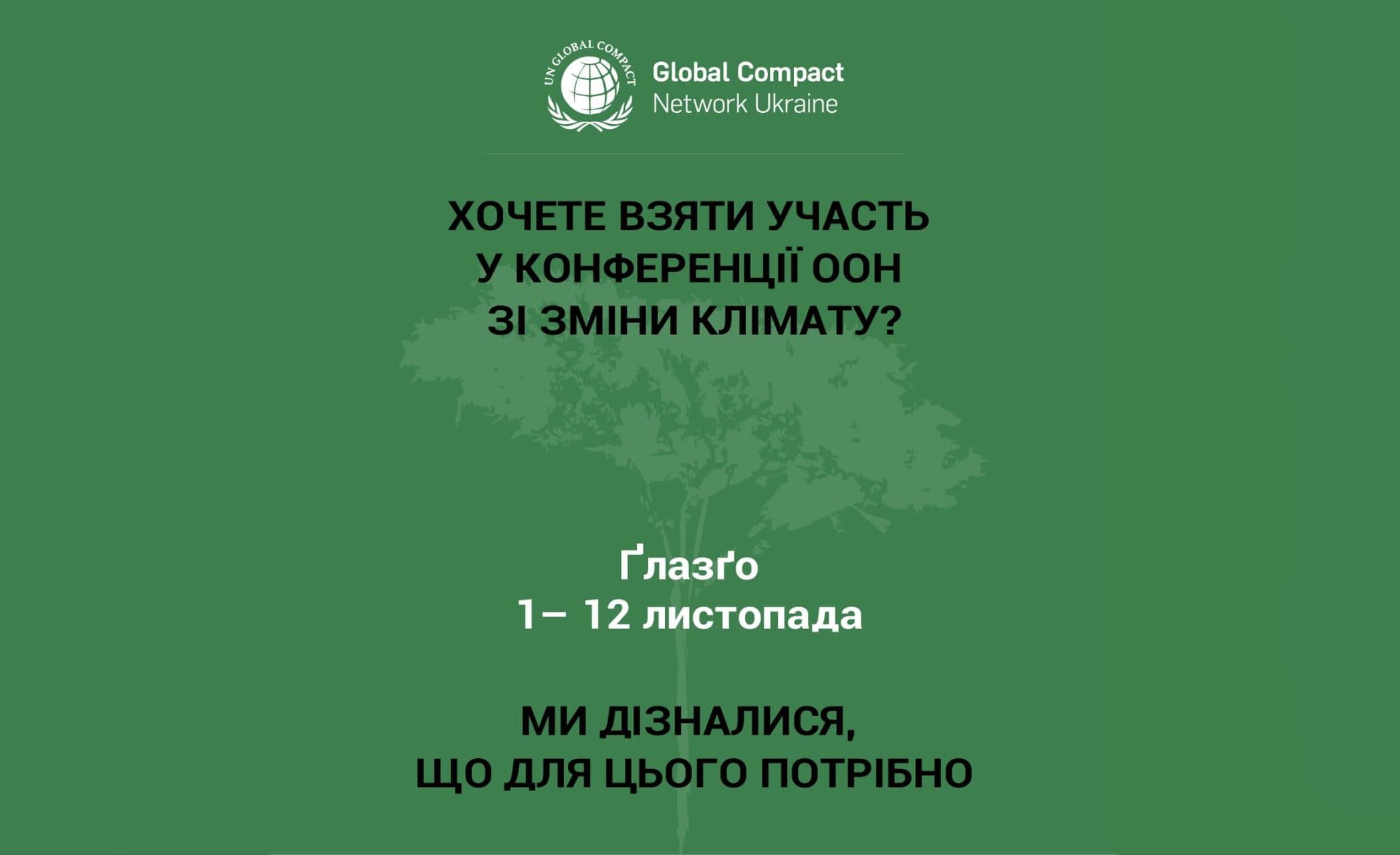 Візьміть участь у Конференції ООН зі зміни клімату!