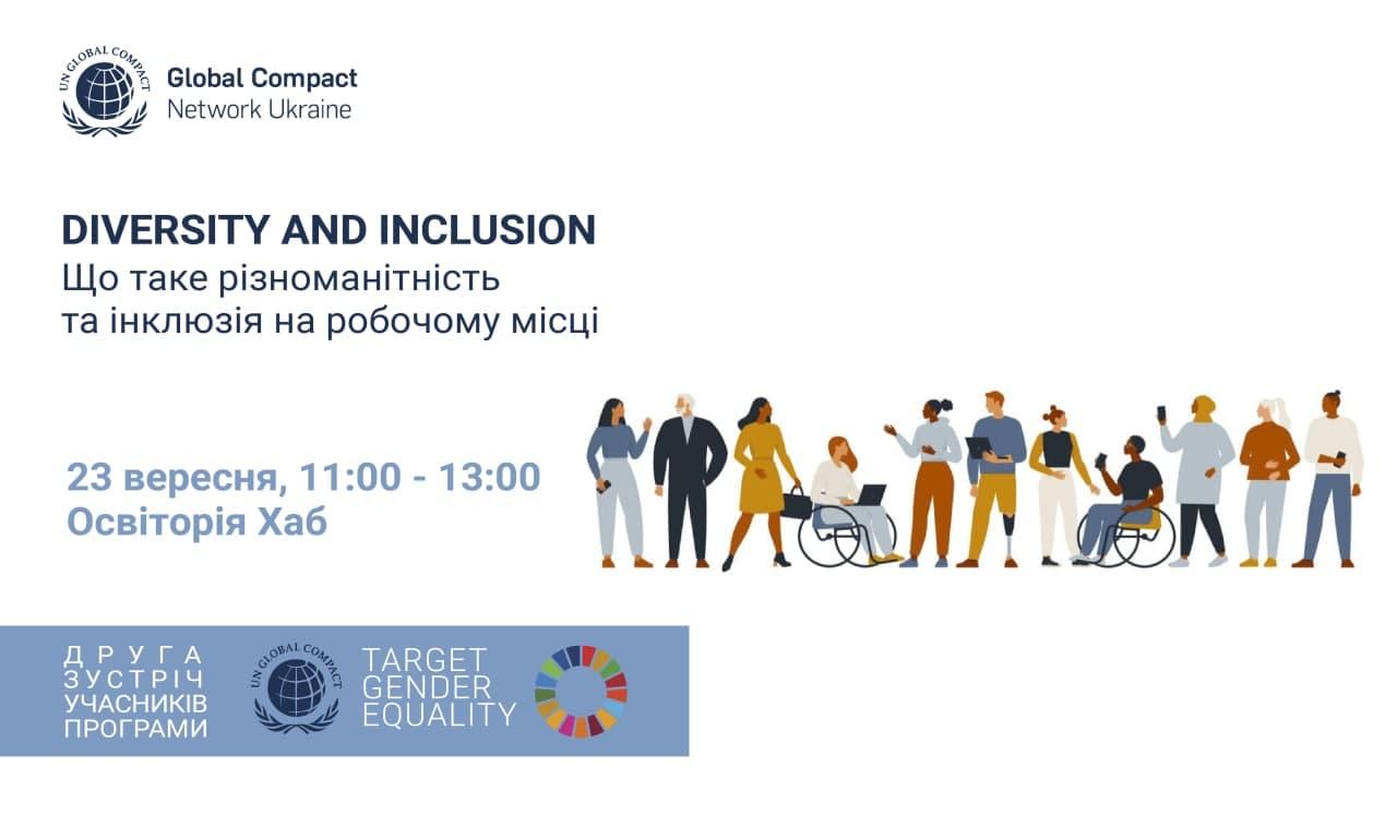 Запрошуємо на другу зустріч учасників програми Target Gender Equality!