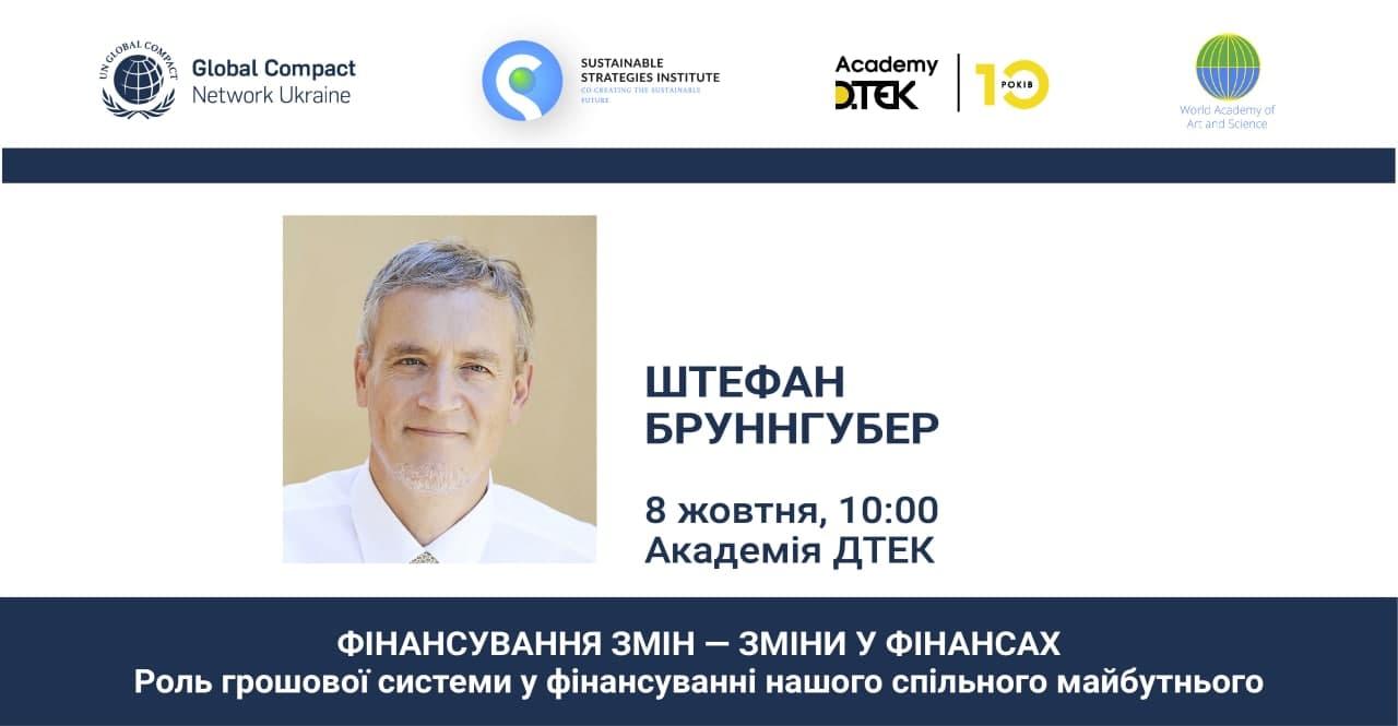 У Києві відбудеться зустріч із професором сталого розвитку Штефаном Бруннгубером
